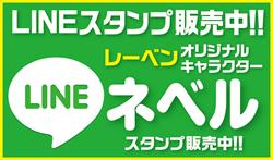 LINEスタンプ販売中!!レーベンオリジナルキャラクターネベルスタンプ販売中!!